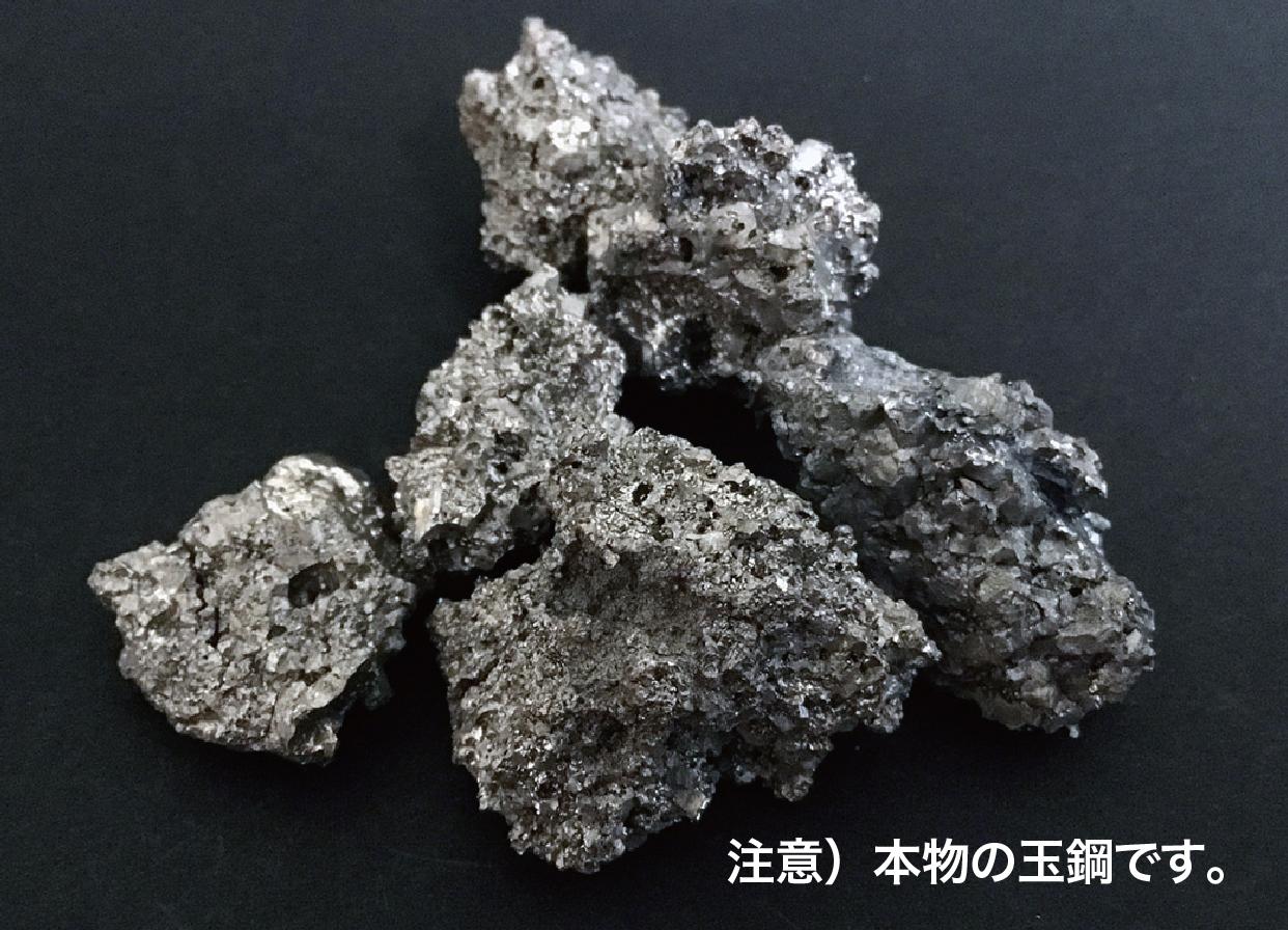 玉鋼の写真